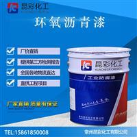 供应 昆彩 环氧沥青漆 水下防腐漆