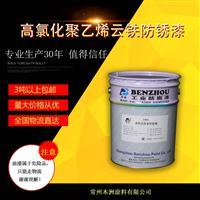 供应 厂家直销 防潮 高氯化聚乙烯云铁防锈漆 本洲涂料