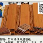 福建生态木长城板方通吸音板生产厂家