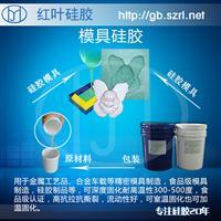 红叶硅胶HY-E620食品级硅胶 翻糖模具硅胶 FDA硅胶