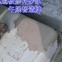 隧道混凝土部分掉棱掉角修补砂浆