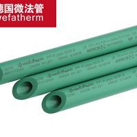 德国微法PPR水管_德国原装进口PPR水管品牌招商