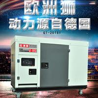 25KW三相柴油发电机小尺寸