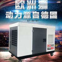 多功能30KW靜音柴油發電機
