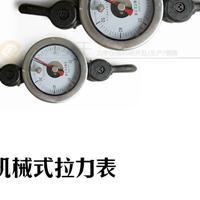 机械式拉力表-机械式拉力计