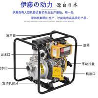 伊藤动力移动式柴油机4寸消防泵