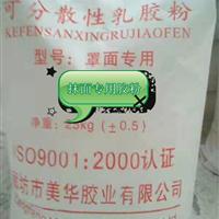 砂浆添加剂--乳胶粉