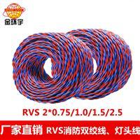 国标金环宇电线RVS2芯0.75 1.0 2.5消防双绞电线1.5灯头线家用