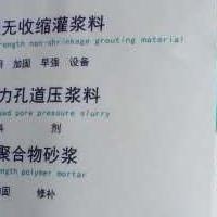 合肥高强无收缩灌浆料批发价格 蚌埠高强无收缩灌浆料厂家供应