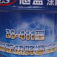 供应志盛威华ZS-411辐射散热降温涂料(600℃黑)