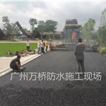 PBL型聚合物改性沥青防水涂料路面防水涂料