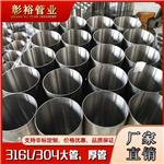 50.8*2.3mm厚壁316不锈钢管圆通不锈钢管汽车支架用316不锈钢管