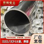 68*2.6国标316L不锈钢圆管定制有卖