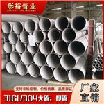 406*10.2外径不锈钢圆管316l佛山厂家生产