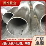 407*9.6外径不锈钢圆管316l佛山厂家生产