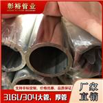 63*3.8不锈钢焊管平整度好不锈钢管壁厚sus31603国标不锈钢管