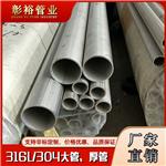 254*4.5mm不锈钢厚壁管316不锈钢管精��不锈钢管厚度误差