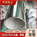 178*3.5不锈钢管国标316不锈钢管材的规格不锈钢管一米多少钱