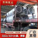 168*5.5不锈钢管表面拉丝316不锈钢管1米多少公斤厚壁不锈钢管