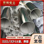 89*1.2不锈钢管80*3mm不锈钢管信息316不锈钢圆通管厂家
