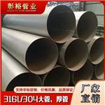 426*10.2外径不锈钢圆管316l佛山厂家生产