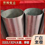 127*2.4不锈钢管316不锈钢管密度计算不锈钢管多少钱一支
