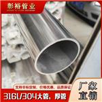 80*4.9不锈钢管生产工艺不锈钢316l管厂家直径60不锈钢管价格