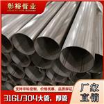 57*2.2不锈钢管壁厚外径119的不锈钢管山西316不锈钢管