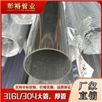 89*1.3不锈钢管316不锈钢管食品设备专用316不锈钢管圆通
