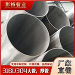 219*2.9无锡316不锈钢圆通生产厂不锈钢圆通大口径不锈钢管