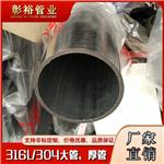 178*5.3不锈钢管重量316不锈钢圆通钢管厚壁不锈钢管直径80壁厚