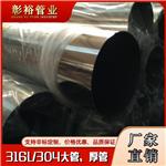 178*4.9厚壁不锈钢管316不锈钢管大口径不锈钢管供应商