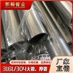 89*1.5不锈钢管316拉丝不锈钢管厚壁圆通不锈钢管可加工定做