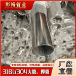 55*2.3mm不锈钢圆通厂家316不锈钢圆通厚壁不锈钢焊接圆通钢管