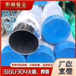 219*3.4不锈钢圆通厚壁316不锈钢管管道厂家不锈钢圆通直销价格