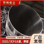 426*9.6外径不锈钢圆管316l佛山厂家生产