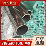 42*3.1mm圆通316不锈钢管厚壁不锈钢管抛光不锈钢管非标定制批发