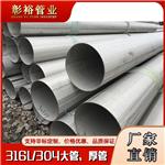 127*2.0不銹鋼管316不銹鋼管電鍍設備專用不銹鋼管