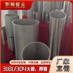 50.8*2.2mm316l不锈钢管生产厂家不锈钢管圆通不锈钢管在线生产