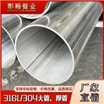 67*3.6直纹佛山厂家生产不锈钢圆管价格