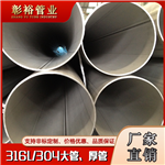 168*2.6不锈钢圆通材质316国标标准不锈钢圆通不锈钢圆通