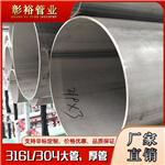219*3.1不锈钢圆通316不锈钢管尺寸规范要求316不锈钢圆通