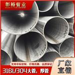 406*4.6外径不锈钢圆管316l佛山厂家生产