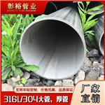 219*5.4mm直径30不锈钢圆管壁厚