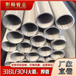 168*5.4不锈钢管型号耐腐蚀316不锈钢管参数不锈钢管径尺寸对照表