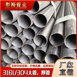 141*2.4不锈钢管制药设备专用316不锈钢管国标不锈钢管