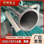 57*2.1mm316不锈钢管厚壁不锈钢管厂圆通316不锈钢管壁厚国标