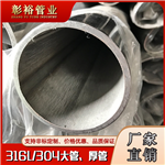 53*2.5mm无锡厚壁316不锈钢管圆通不锈钢工业焊管厚壁不锈钢管