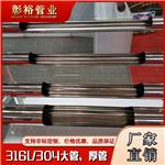 89*1.4不锈钢管316不锈钢管圆通不锈钢管50.8*1mm28圆通不锈钢管
