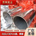 168*2.4SUS316L不锈钢大口径管光面不锈钢管质量好规格齐全